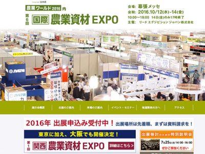 第6回 国際 農業資材EXPOに出展いたします。