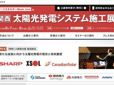 第3回 関西 太陽光発電システム施工展に出展いたしました。