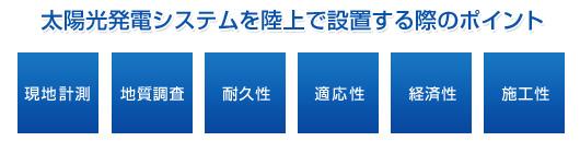 日本コムダック独自の工法