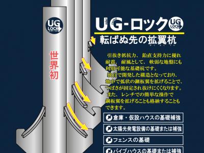 UG-ロック(拡翼杭)